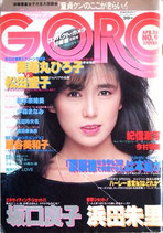 GORO・表紙・藤谷美和子(NO.9/ビジュアルマガジン)