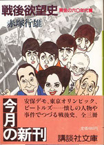 戦後欲望史 黄金の六十年代篇(社会歴史/風俗)