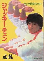 ジャッキー・チェン・ヤング功夫(クンフー)マスター(シネアルバム81/映画書)