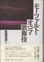 モーツアルト・オペラ・歌舞伎