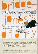 ブリジット・ジョーンズの日記(映画書)