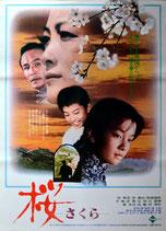 桜 さくら(中国映画/ポスターアジア映画)