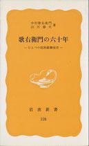 歌右衛門の六十年-ひとつの昭和歌舞伎史