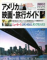 アメリカ・映画・旅行ガイド(93年度版)FLIX増刊号(映画雑誌)
