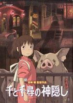 千と千尋の神隠し(アニメパンフレット)