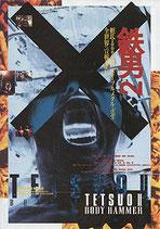 鉄男Ⅱ/BODY HAMMER(チラシ邦画)