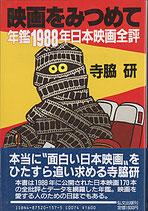 映画をみつめて・年鑑1988年日本映画全評(映画書)
