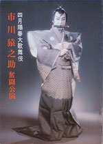 市川猿之助・奮闘公演(歌舞伎プログラム)