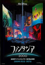 ファンタジア2000(IMAXシアター/チラシ・アニメ)