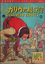ガリヴァー旅行記・彩色長編漫画(英和対訳モーション・ピクチャ・ライブラリー20)