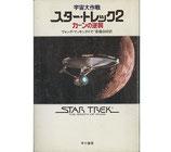 宇宙大作戦・スター・トレック2・カーンの逆襲(原作本/映画書)