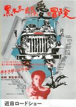 黒木太郎の愛の冒険(チラシ邦画)