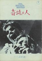 奇跡の人(米・映画・日比谷スカラ座/パンフレット)