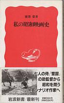私の昭和映画史