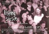 kissing ジェシカ(B5判/洋画チラシ)