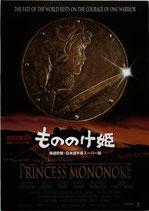 もののけ姫(日本語吹替・日本語字幕スーパー版/チラシ・アニメ)