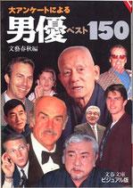大アンケートによる男優ベスト150(文春文庫ビジュアル版)