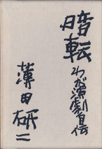 暗転 わが演劇自伝(家蔵版限定55部・署名入り/演劇書)