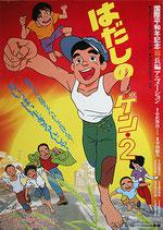 はだしのゲン2(アニメポスター)