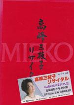 高峰三枝子リサイタル(音楽プログラム)