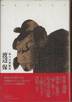 私の古典鑑賞・歌舞伎という宇宙(歌舞伎)