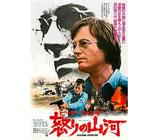 怒りの山河(チラシ洋画/中日シネラマ劇場)