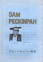 サム・ペキンパー特集(洋画パンフレット)