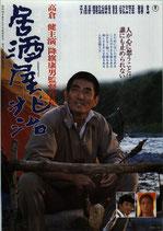 居酒屋兆治(チラシ邦画)