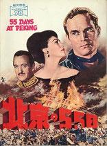 北京の55日(洋画パンフレット)