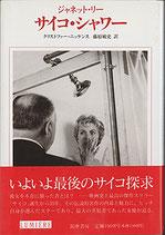 サイコ・シャワー・リュミエール叢書25(映画書)