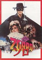 ゾロ(アメリカ映画/パンフレット)