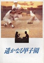 遥かなる甲子園(邦画パンフレット)