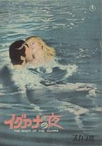 イグアナの夜(アメリカ映画・スカラ座/パンフレット)