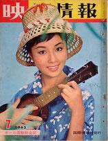 映画情報1963年7月号(表紙・星由里子/エルビス・プレスリー/雑誌)