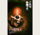 オペラ座の怪人(札幌ピカデリー1/チラシ洋画)