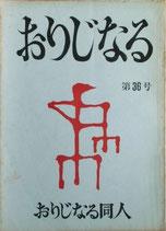 おりじなる(第36号・映画台本)