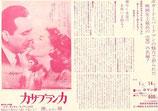 カサブランカ(洋画チラシ/ロマン座(函館「よい映画を見る市民の会」)