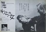 わらの女(アメリカ・イギリス合作映画/プレスシート)
