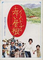 イーハトーブの赤い屋根(日本映画/パンフレット)