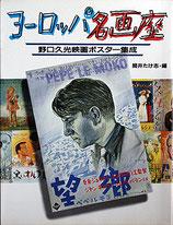 ヨーロッパ名画座・野口久光映画ポスター集成(映画書)