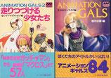 ANIMATION GALS(1・2/2冊・アニメージュ文庫)(映画書)
