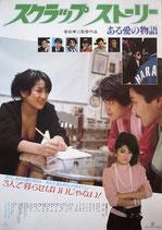 スクラップ ストーリー・ある愛の物語(邦画ポスター)