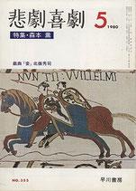 悲劇喜劇・5月号(特集・森本薫)(NO・355/演劇雑誌)