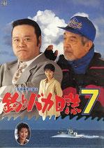 釣りバカ日誌7(邦画パンフレット)