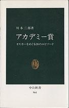 アカデミー賞(映画書)