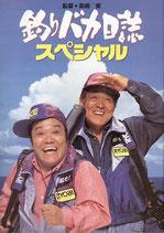 釣りバカ日誌スペシャル(邦画パンフレット)