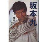 坂本九 上を向いて歩こう(人間の記録141)(音楽/映画書)