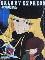 銀河鉄道999・ロマンアルバムデラックス24(アニメ/映画書)