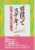 男役ってステキ!宝塚灼熱の恋集団(宝塚・書籍)