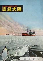 南極大陸・日本南極地域観測隊の記録(日本映画/パンフレット)